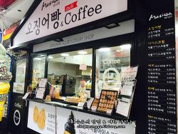 강릉 주문진 이색 맛집 마시와 오징어빵 그리고 먹물아이스크림