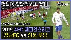 [직관 VLOG ep.05] 2019.03.05 - 경남FC vs 산둥 루넝 타이산