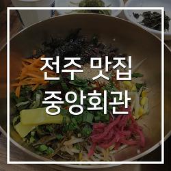 [전주 맛집] 수요미식회도 인정한 비벼주는 전주비빔밥 중앙회관