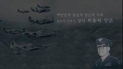 공군의 아버지 최용덕, 대한민국 공군의 정신적 지주