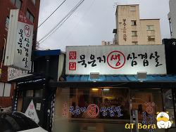 상봉동 먹자골목 맛집 묵은지 생 삼겹살