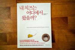 변화와 신념에 대한 우화를 담은 책 '내 치즈는 어디에서 왔을까?'