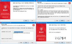 """머신러닝(Machine Learning) 기반의 """"MAX Anti-Virus"""" (v1.0.2.1) 리뷰"""
