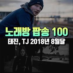 2018년 8월 마지막주 노래방 팝송 순위 TOP100 : 7080팝송부터 신나는 최신팝송까지