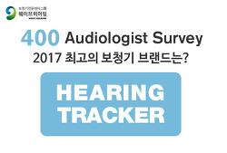 [웨이브히어링] 미국 보청기전문가(Audiologist) 400명 설문, 전문가가 가장 선호하는 2017 최고의 보청기브랜드는?
