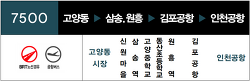 [경기공항] A7500번 노선안내 [고양동~삼송.원흥~김포.인천공항]
