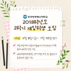 한국방송통신대학교, 2018학년도 2학기 재입학생 모집