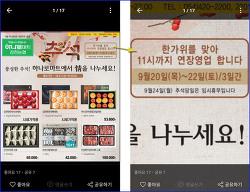 김천농협 하나로마트 카카오톡 플러스 친구 검색, 친구 추가, 그리고 하나로마트 행사 전단지 보기