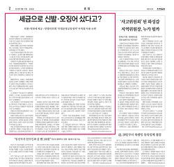 """[20190518]안양시의회, 시의원과 직원들 세금을 주머니돈 쌈짓돈 """"짝자꿍"""""""