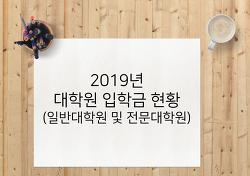 2019년 대학원 입학금 현황(일반대학원 및 전문대학원)
