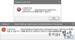 run.vbs / Windows Defender.exe 파일을 찾을 수 없다는 메시지의 정체 (2018.9.5)