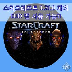 스타크래프트 리마스터 1.12.0 패치 이후 EUD 맵 사용이 가능해진다?! 패치 노트 살펴보기