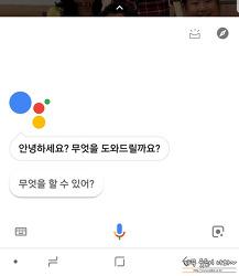 구글 어시스턴트 끄기 / 삭제 비활성화 (갤럭시 노트9  안드로이드 오레오) 방법