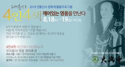 8월18일 행사 안내 - 서산대사 편