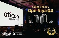 """웨이브히어링 영등포점, 오티콘보청기 """"오픈(OPN), 시야(Siya)"""" 출시, 오티콘 기존제품 보상판매 이벤트(재구입 대상자)"""