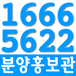 [화성아파트분양] 비봉스타캐슬 회사보유분 특별분양중!