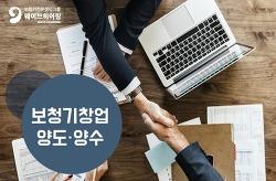 보청기 창업, 양도양수 컨설팅 전문 우일메딕스, <웨이브히어링>과 파트너사 협약
