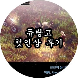 듀랑고 후기 리뷰 첫인상편 18.01.30
