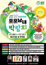 방산시장상인연합회, 제1회 방산시장 포포남녀 박람회 개최