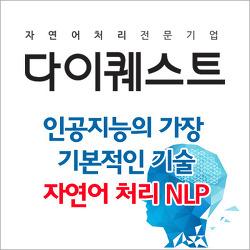 자연어처리(NLP)란? 자연어처리 전문기업 다이퀘스트
