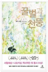 [책] 꿀벌과 천둥