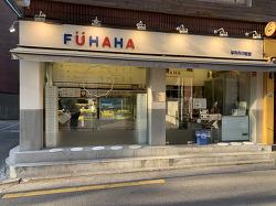 [버락킴의 맛집] 19. 홍대(연남동) '푸하하 크림빵'을 다녀오다