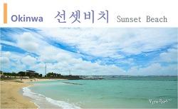 일본오키나와여행지]에메랄드빛 바다가 아름다운 아메리칸빌리지 선셋비치