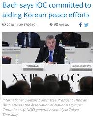 서울시 2020 ANOC(국가올림픽위원회연합) 총회 유치