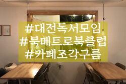 [대전독서모임] 북메트로북클럽 멤버모집- 세계사를움직이는다섯가지힘 -카페조각구름