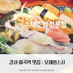 맛집RIVIEW : 오재영스시 :: 화곡초밥, 화곡역맛집, 가성비최고 런치세트초밥