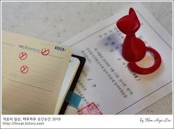 [적묘의 단상]6.13지방선거,선거독려,투표란 참여,민주주의의 꽃,투표인증