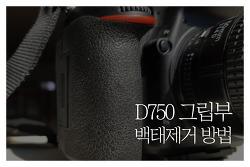 D750 그립부 고무 백태(하얀 때) 제거 방법(dslr 그립부 백태제거 방법)
