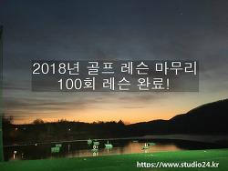 2018년 100회 골프레슨 완료! 올해 마지막 골프 레슨&연습