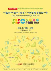 세계 문구.학용품.디자인상품이 한자리에, SISOFAIR2018 개최
