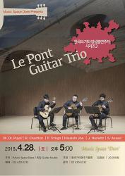 """[2018년 4월 28] 토요일 """"젊음의 신선함이 묻어나는 연주"""" Le pont Guitar Trio 연주회"""