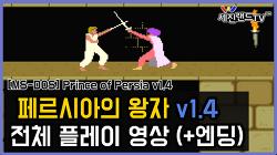 [게임영상] 페르시아의 왕자 v1.4 - 전체 플레이 영상 (완결)
