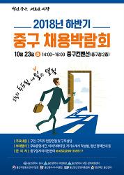 2018년 하반기 중구 채용박람회
