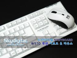 어디서나 OK! 스카이디지탈 W570 무선 키보드 & 마우스 사용기