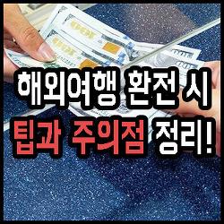 해외여행 환전 시 팁과 주의점 정리!