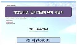 초고속인터넷, 인터넷전화 IPTV 유치영업 영업점 및 영업사원 모집
