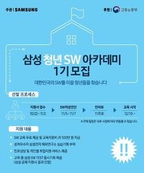 ■코딩인재 프로젝트(삼성)+블록체인 캠퍼스■