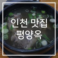 [인천 신흥동 맛집] 조미료 맛 없는 70년 전통 평양옥