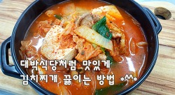 대박식당처럼 맛있게 김치찌개 끓이는비법(김진옥요리가좋다)