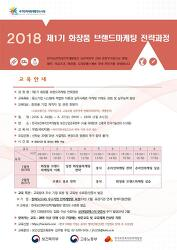 [6월] 2018 제1기 화장품 브랜드마케팅 국비교육 전략과정 - 한국보건복지인력개발원