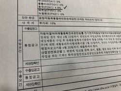 알리바바 , 중국 기계 수입시 통관 조건 확인하기