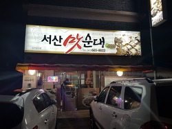 서산 동문동 '서산 맛순대' 병천식 순대국밥.