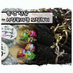졸업선물 - 사탕꽃다발 만들기