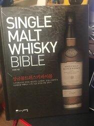 책 리뷰 - Single Malt Whisky Bible