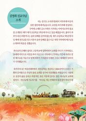 캄보디아 김영화 선교사님!!!