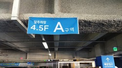 용산아이파크몰 달주차장에서 CGV 가는방법 <추가>
